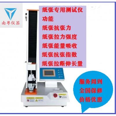 YN-SZ-50纸张抗拉强度指数测定仪