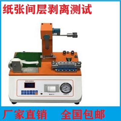 YN-SZ-013纸张间层结合强度测试仪