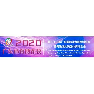 2020广东体育博览会