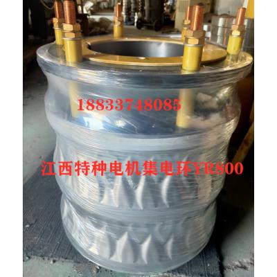 江西特种电机集电环YRKK800电机钢滑环铜集电环