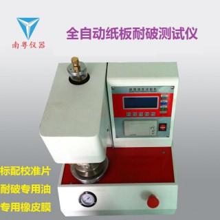 南粤YN-SZ-012纸板耐破强度测试仪