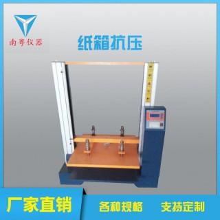 南粤YN-SZ-1500纸箱抗压强度试验机