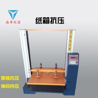 南粤YN-SZ-1000纸箱抗压强度试验机