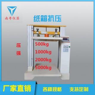 南粤YN-SZ-800纸箱抗压强度试验机