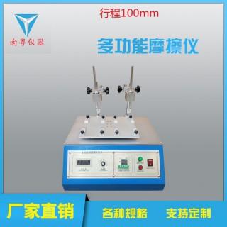 南粤YN-XC-708表面耐摩擦试验机