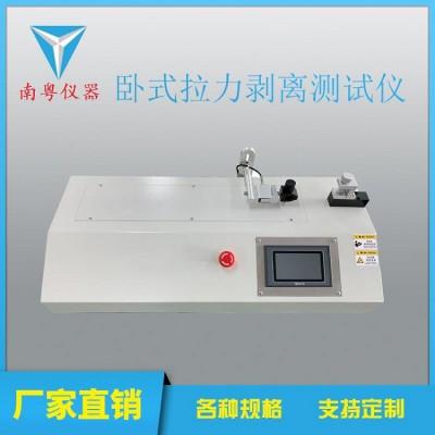 南粤BLD-200N卧式电子拉力剥离仪