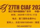 2020第27届中国国际广告节(厦门)