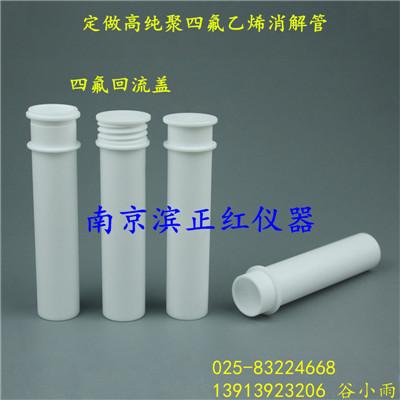 实验室用聚四氟消解管耐酸碱耐高温