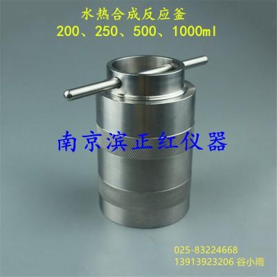 实验室用常用小型反应器水热合成反应釜(耐高温)
