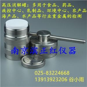 食品安全检测用高压消解罐