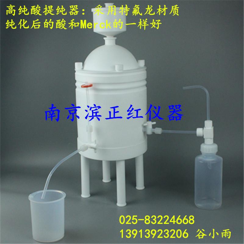 南京正红厂家直销CH-高纯酸蒸馏纯化器,提取高纯酸