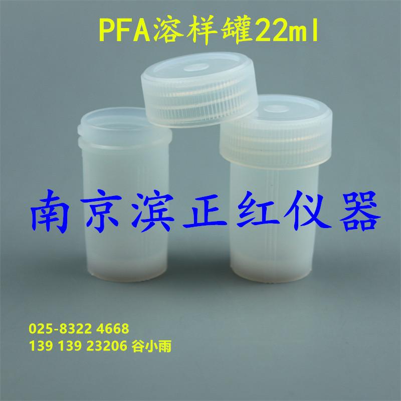 同位素检测用PFA溶样罐22ml及配套电热板