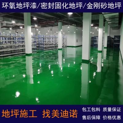 南白工业防腐地坪工程|南白基防腐蚀地坪