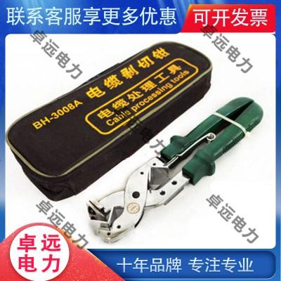 高压电缆剥除器BH-3008A架空导线剥切刀剥皮刀