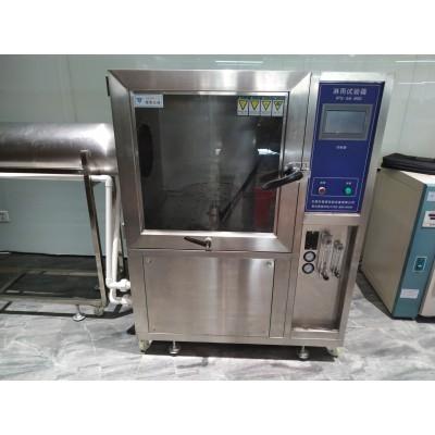 YN-IPX4耐潮湿试验箱南粤实验