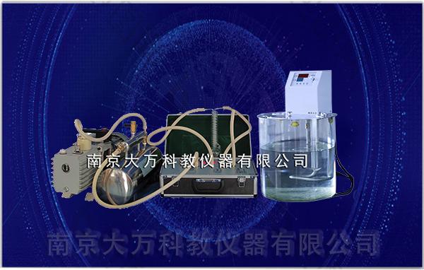 饱和蒸气压测定实验装置DPCY-2C