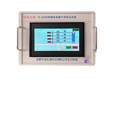 成都温江YC-ZC200系列高精度微量气体混合装置
