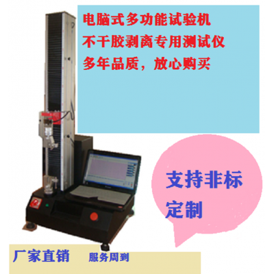 不干胶剥离力检测仪器南粤实验供应