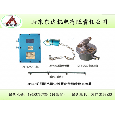 DFB20/7电动球阀 口径20的防爆电动球阀价格