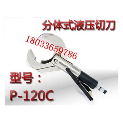 KORT原装 P-120C分体式液压切刀铠装电缆分体式电缆剪