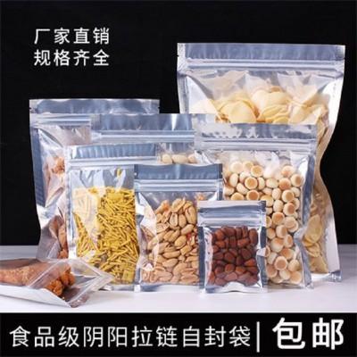 现货镀铝阴阳袋厂家,现货食品铝箔包装袋批发,可定制印刷袋