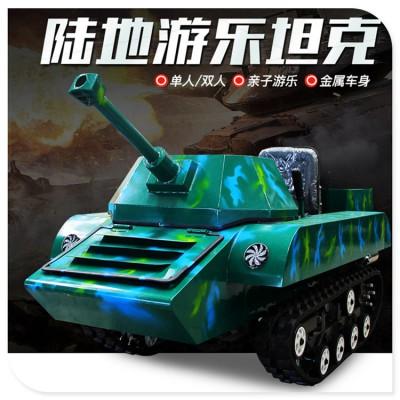 游乐坦克车 油电混合坦克车 生态园游乐设施