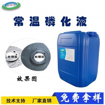 常温磷化液铁系磷化液 常温锌系磷化液、无渣磷化液