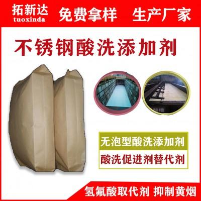 不锈钢酸洗添加剂氢氟酸替代剂硝酸洗添加剂固体氢氟酸