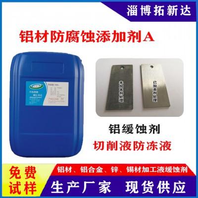 铝材防腐蚀添加剂A、铝材清洗剂 铝材防冻液缓蚀剂铝材防腐蚀剂