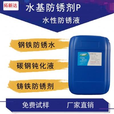 水基防锈剂P钢铁碳钢钝化剂 铸铁水性防锈液