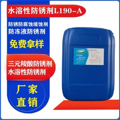 水溶性防锈剂L190-A L190防锈剂 三元羧酸水性防锈剂
