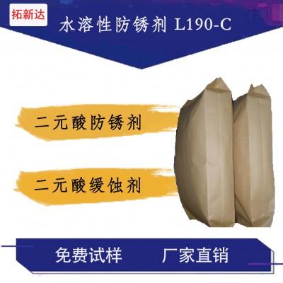 水溶性防锈剂L190Plus-C 二元酸缓蚀剂、高含量聚羧酸