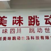 四川美味跳动科技有限公司