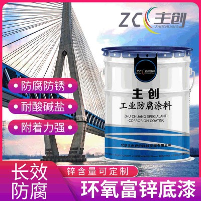 水性环氧富锌底漆一组的规格多少单价多少