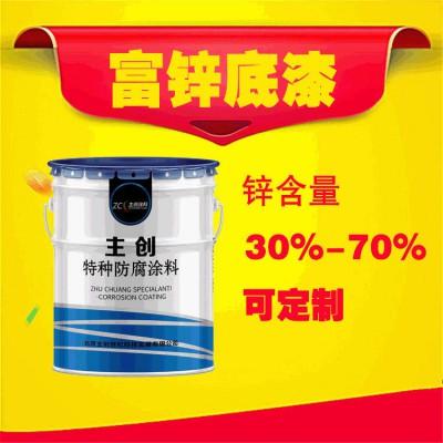 水性环氧富锌防腐底漆附着好的富锌涂料价格