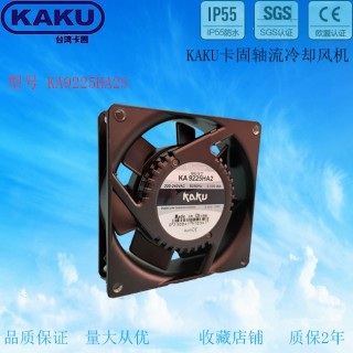 KKA9225HA2S  耐高温 交流散热风扇 轴流风机