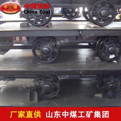 中煤矿用平板车