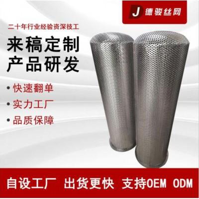 定制 不锈钢冲孔圆柱筒 冲孔过滤网筒 耐腐蚀无缝焊接法兰圆筒
