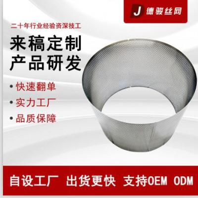 定制  冲孔无缝焊接网筒 耐腐蚀水泵过滤网罩 冲孔网圆孔滤筒