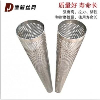 定制 304不锈钢冲孔网过滤筒 冲孔网滤筒 单双层冲孔网滤筒