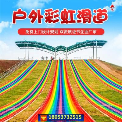 七彩滑道项目 景点游乐园游乐设备网红彩虹滑道
