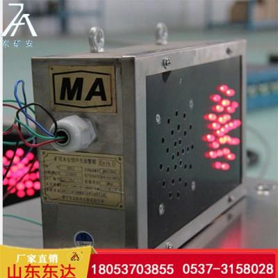 矿用本安型声光报警箱 欢迎咨询订购