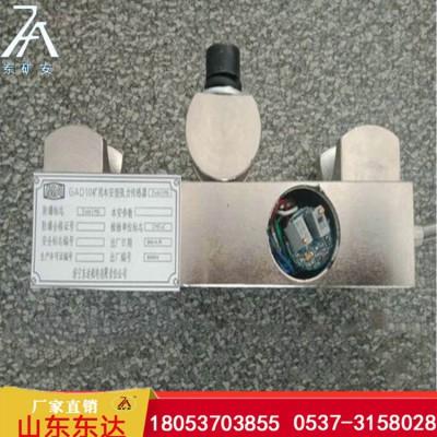 GAD10 矿用本安型张力传感器