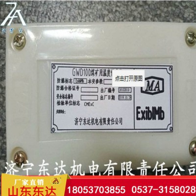 GWD100 煤矿用温度传感器 监测带式输送机输送带温度