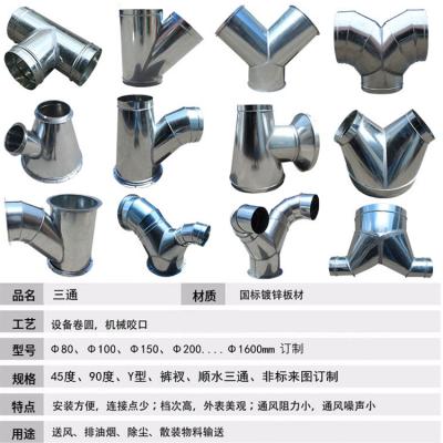 镀锌三通管道制作价格 中山螺旋风管厂家