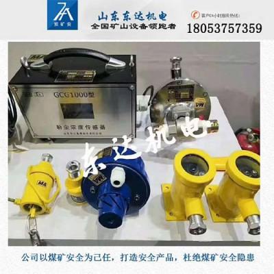 ZP127矿用自动洒水降尘装置(大巷风水联动喷雾)