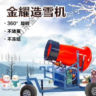 金耀人工造雪机 滑雪场设备大型造雪机厂家直销嬉雪乐园规划