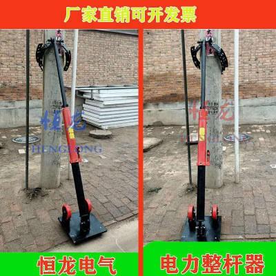 电线杆整杆器电线杆调杆器电力施工抢修线杆调整器