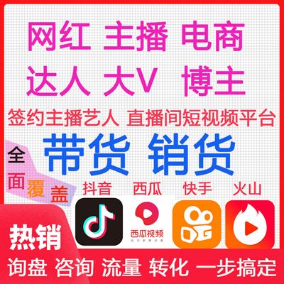 网红明星直播带货,腰部主播选品+排期快,卖货主播MCN机构保销量
