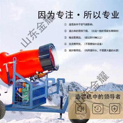 金耀人工造雪机设备 滑雪场规划设计 大型造雪机厂家直销报价